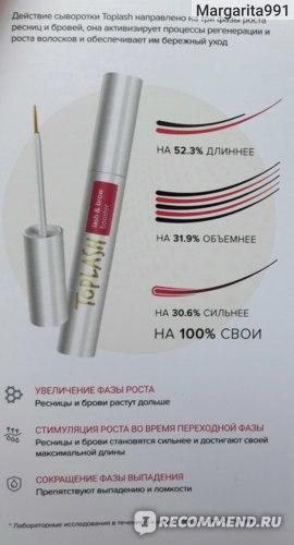 Сыворотка для роста ресниц и бровей Toplash Lash and brow booster фото