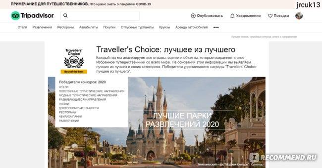Tripadvisor.ru Сайт о путешествиях фото