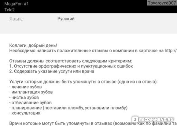 QComment.ru - Биржа комментариев и социального продвижения фото