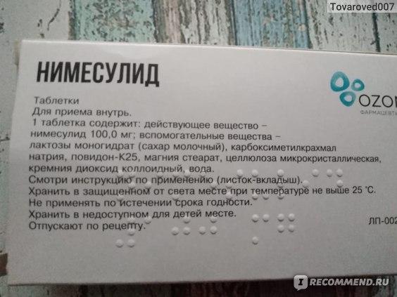 Обезболивающее и противовоспалительное средство Ozon Нимесулид  фото
