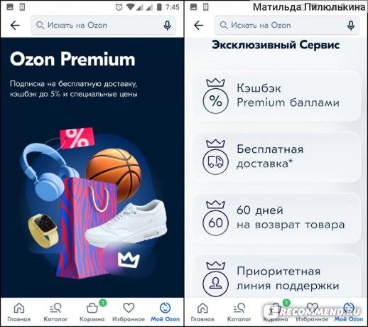 «Ozon.ru» - интернет-магазин фото