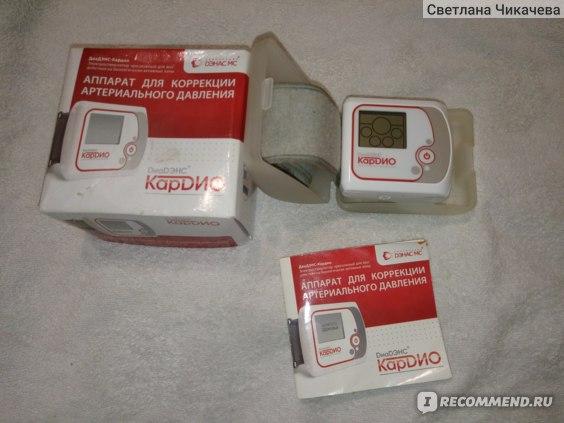 Изображение - Аппарат для коррекции артериального давления отзывы FecEf75uRvPXaz5zL0Sw