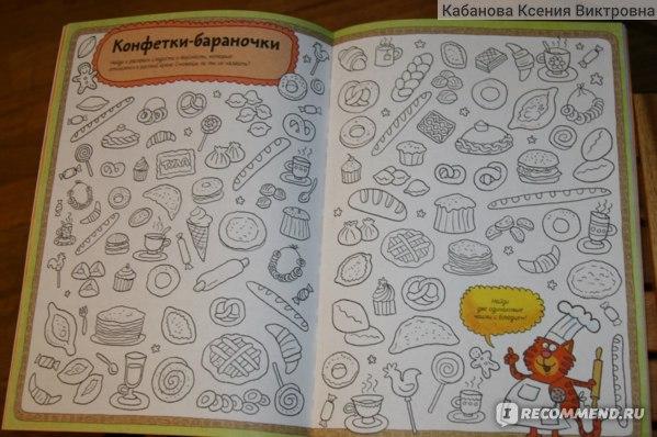 Карты России. Раскраска-рисовалка-бродилка-находилка. Александр Голубев фото