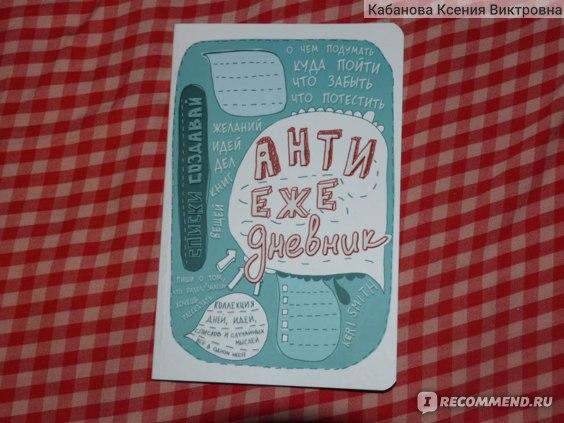Кери Смит. Антиежедневник. Серия: Блокноты для счастливых людей. ISBN 978-5-699-82976-7 фото