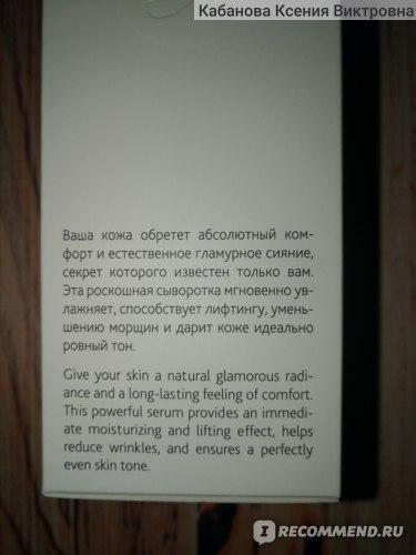 Сыворотка для лица Teana для увлажнения и мерцающего сияния кожи Ma Lumiere/ Мой свет фото