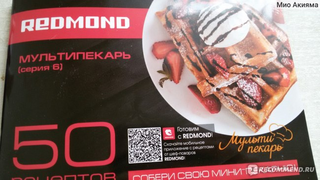 Мультипекарь Redmond RMB-M613/1 фото