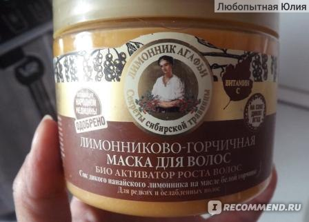 Маска для волос Рецепты бабушки Агафьи Лимонниково-Горчичная БИО Активатор роста ЛИМОННИК  фото