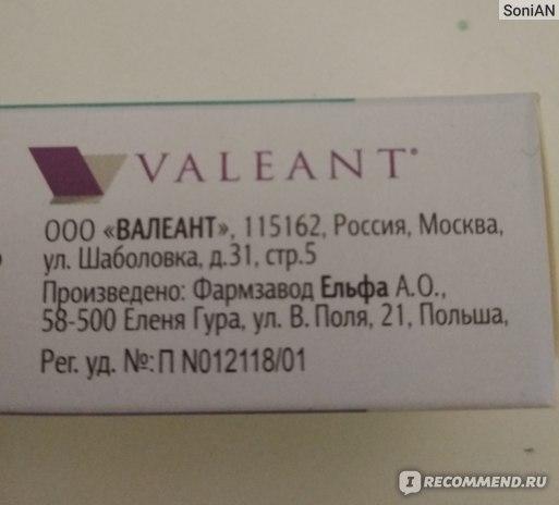 Гель стоматологический ООО «Валеант» Холисал фото