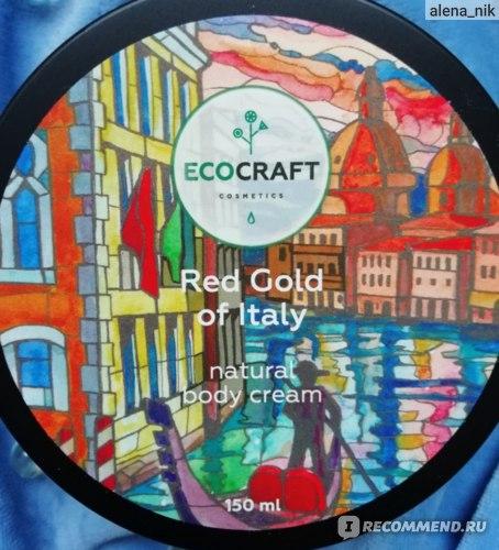 Натуральный крем для тела Ecocraft Red gold Italy фото