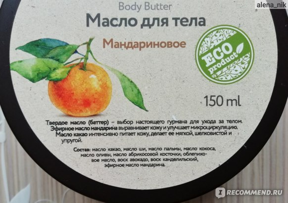 Масло (баттер) для тела OZ! OrganicZone Мандариновое фото