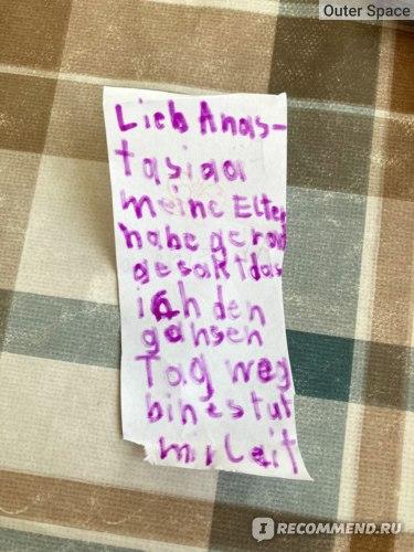 письмо от моей маленькой немки ❤