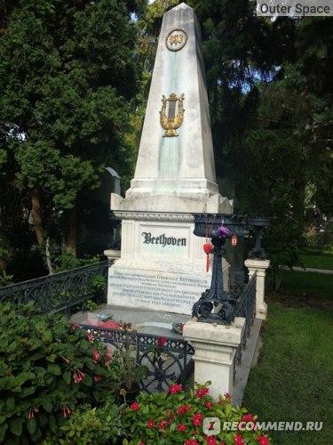могила Бетховена на Центральном кладбище в Вене
