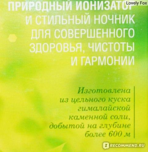 """Солевая лампа Дом Велеса """"Скала"""" фото"""