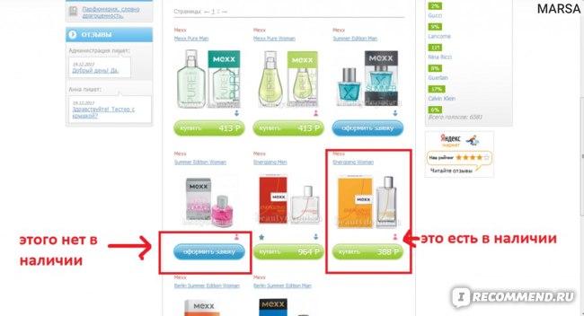Интернет магазин парфюмерии и косметики. BeautyDepot.ru фото
