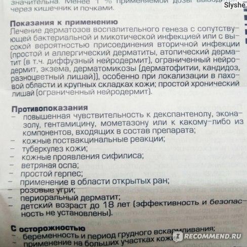 Мазь Вертекс Тетрадерм фото