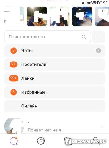 badoo.com фото