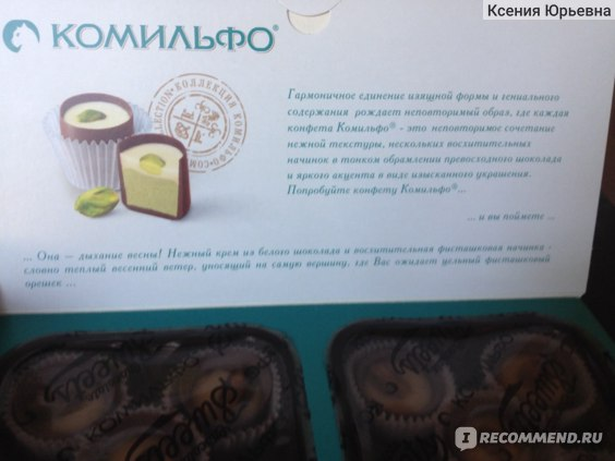 Шоколадные конфеты Комильфо Фисташка фото