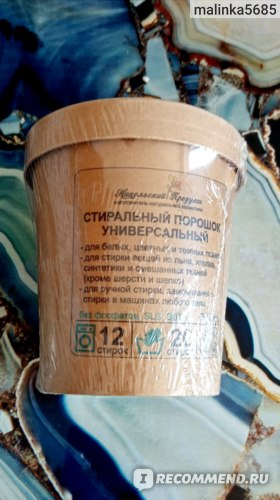 Стиральный порошок Никольский продукт Универсальный с эфирным маслом бергамота фото