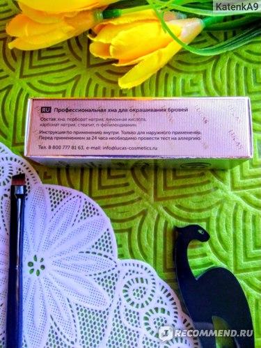 Хна для бровей LUCAS Cosmetics Premium Henna HD фото