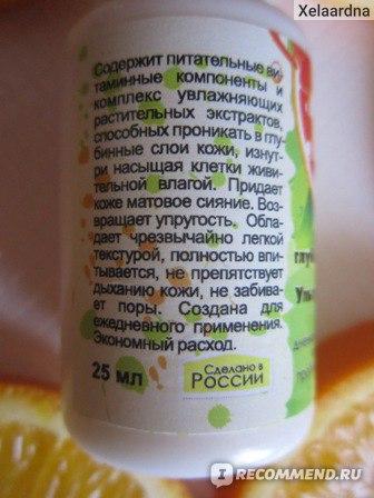 Сыворотка V.i.Cosmetics глубокого действия «Ультраувлажнение 24» фото