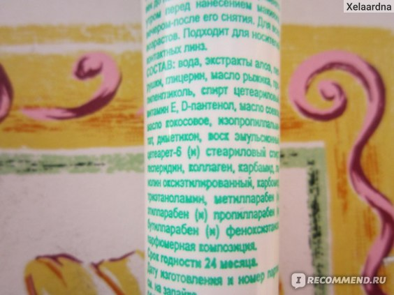 Крем для кожи вокруг глаз All inclusive Collagen Lifting коллагеновый заполнитель морщин фото