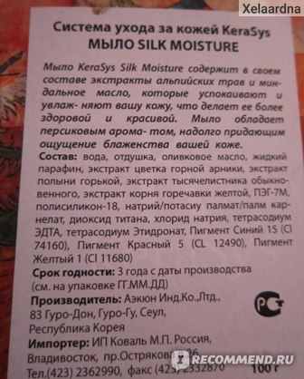 Мыло  KeraSys Silk Moisture фото