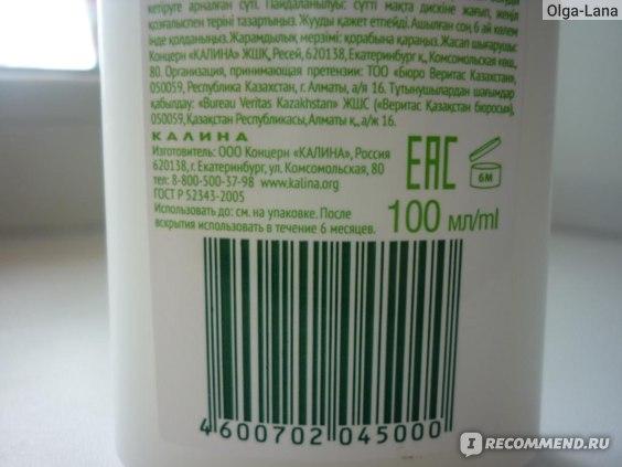 Молочко для снятия макияжа Чистая линия на отваре целебных трав для любой кожи фото