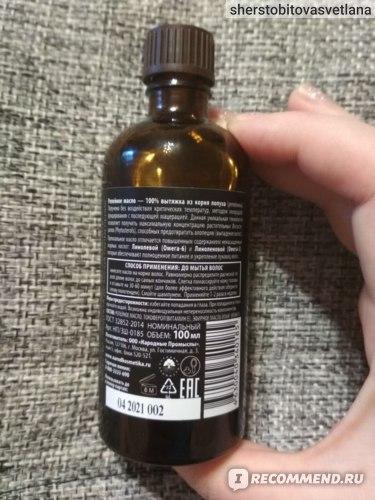 Масло для волос Золотой шелк Репейное премиальное фото