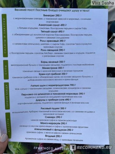 Паруса набережная Сочи меню фото отзыв