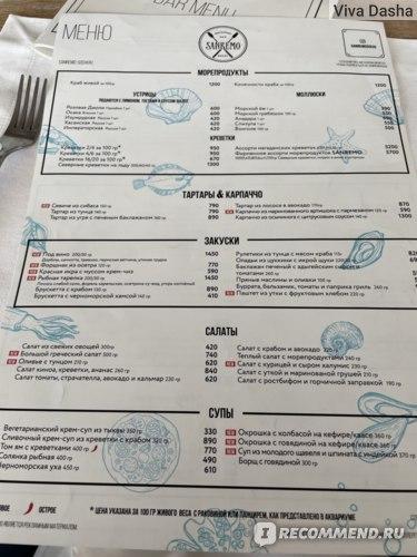 Ресторан Sanremo, Сочи МЕНЮ