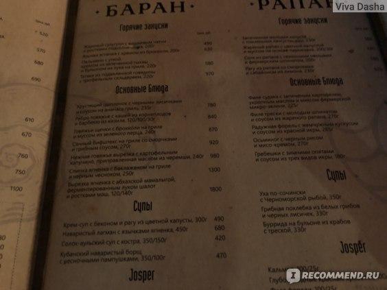 Баран-Рапан, Сочи отзыв