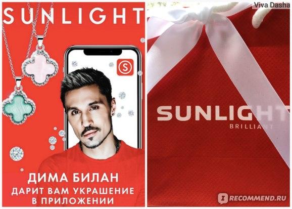 Кулон от Димы Билана приложение Sunlight