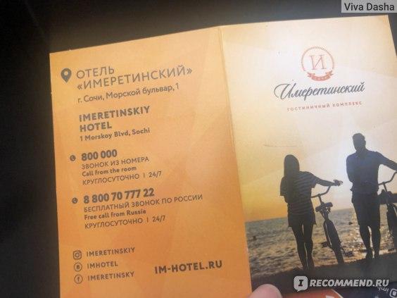 Отель Имеретинский 4 отзыв