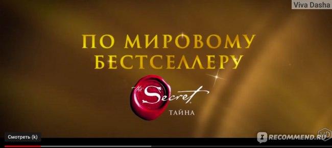 """фильм """"Секрет"""" 2020"""