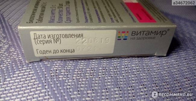 БАД Витамир Фолиевая кислота  фото