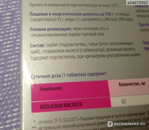 БАД Витамир Фолиевая кислота