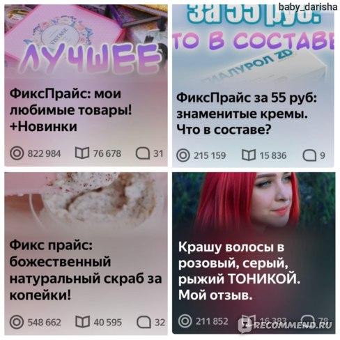 Сайт Яндекс.Дзен фото