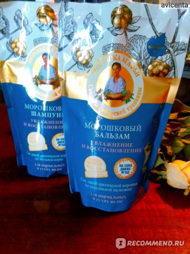 Бальзам для волос Рецепты бабушки Агафьи Морошковый  фото