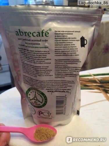 Зеленое кофе для похудения москва