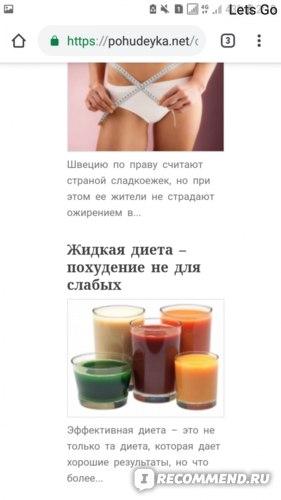 Диарея при питьевой диете