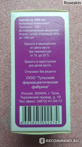 """Настойка ООО """"Тульская фармацевтическая фабрика"""" прополиса фото"""