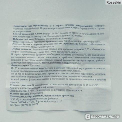 """Настойка ООО """"Тульская фармацевтическая фабрика"""" Мяты перечной  фото"""