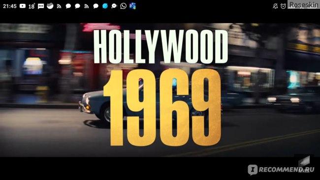 ОДНАЖДЫ В... ГОЛЛИВУДЕ / Once Upon a Time in Hollywood фото