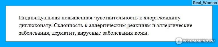 "Антисептическое средство Хімфармзавод ""Червона зірка"" Хлоргексидин - КР фото"