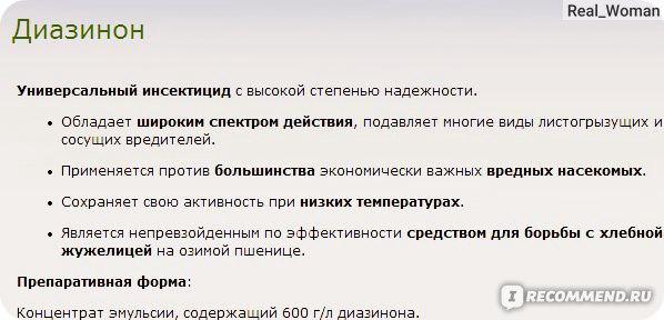 """Шампунь Барьер 2 в 1 Универсальный для собак """"Противопаразитный"""" фото"""
