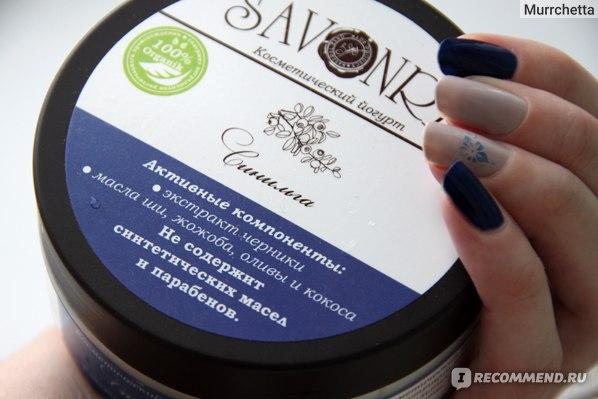 Йогурт для тела Savonry Синильга  фото