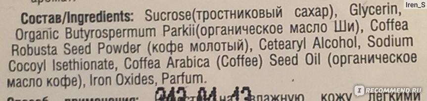 """Скраб для тела ORGANIC SHOP """"Бразильский Кофе"""" фото"""