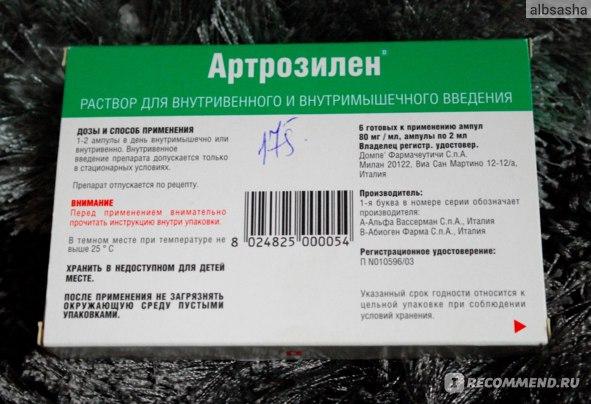 Раствор для инъекций Dompe Farmaceutici (Домпе Фармачеутичи С.п.А.) Артрозилен фото