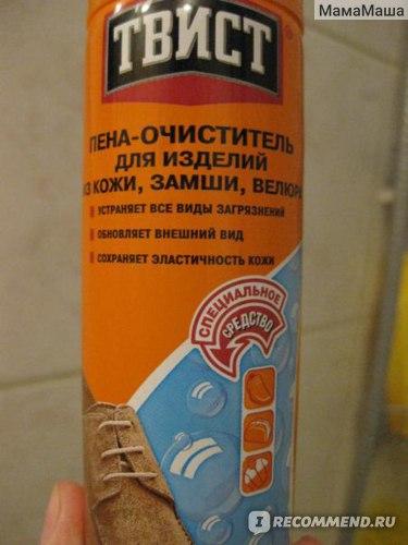 8f3fc71ae Пена-очиститель ТВИСТ для изделий из кожи, замши, велюра - «Так и не ...