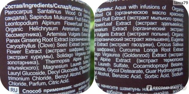 Шампунь Planeta Organica  Тибетский травяной. Объем и сила для всех типов волос. фото